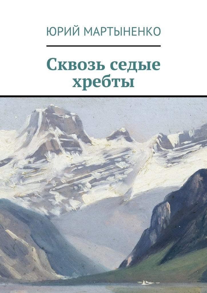 Юрий Мартыненко Сквозь седые хребты