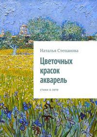 Степанова, Наталья Алексеевна  - Цветочных красок акварель. стихи олете