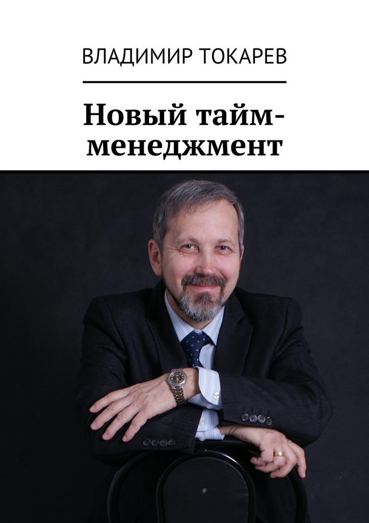 Владимир Токарев Новый тайм-менеджмент