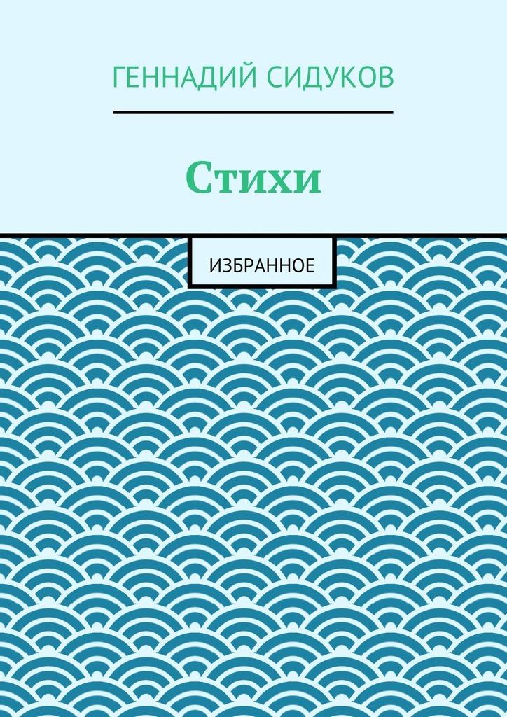 Геннадий Сидуков Стихи. Избранное