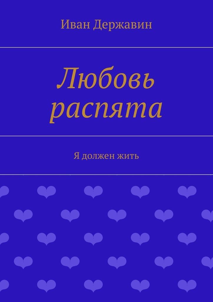 Иван Державин Любовь распята. Я долженжить скачать песню я куплю тебе новую жизнь без регистрации и смс