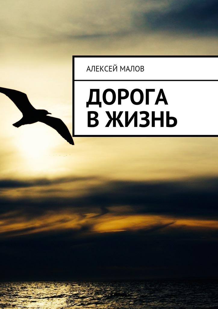 Алексей Малов Дорога вжизнь алексей глушановский дорога в маги