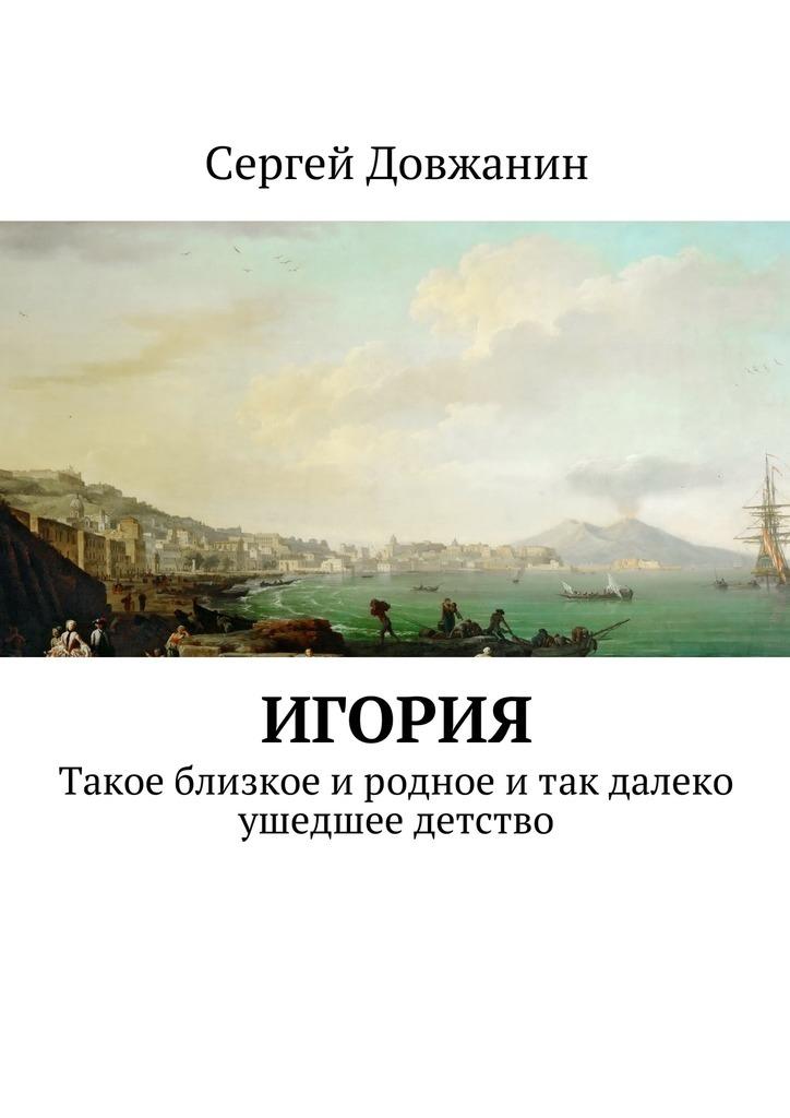 Сергей Довжанин бесплатно