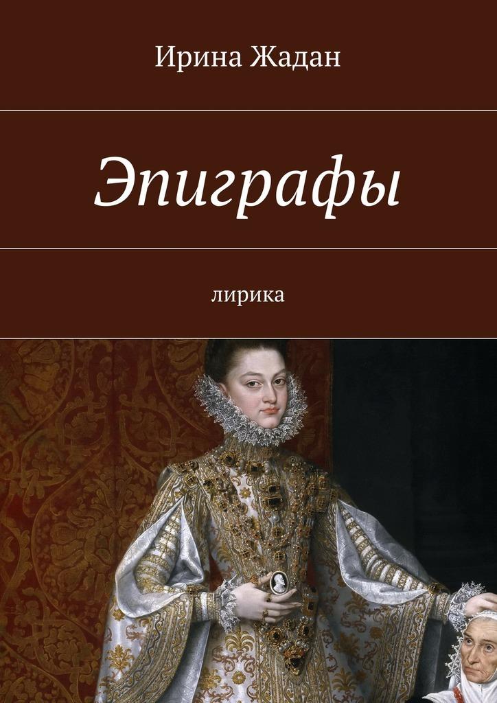 Ирина Жадан Эпиграфы. лирика жадан с в ворошиловград