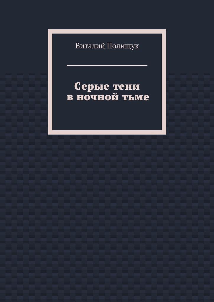 яркий рассказ в книге Виталий Полищук