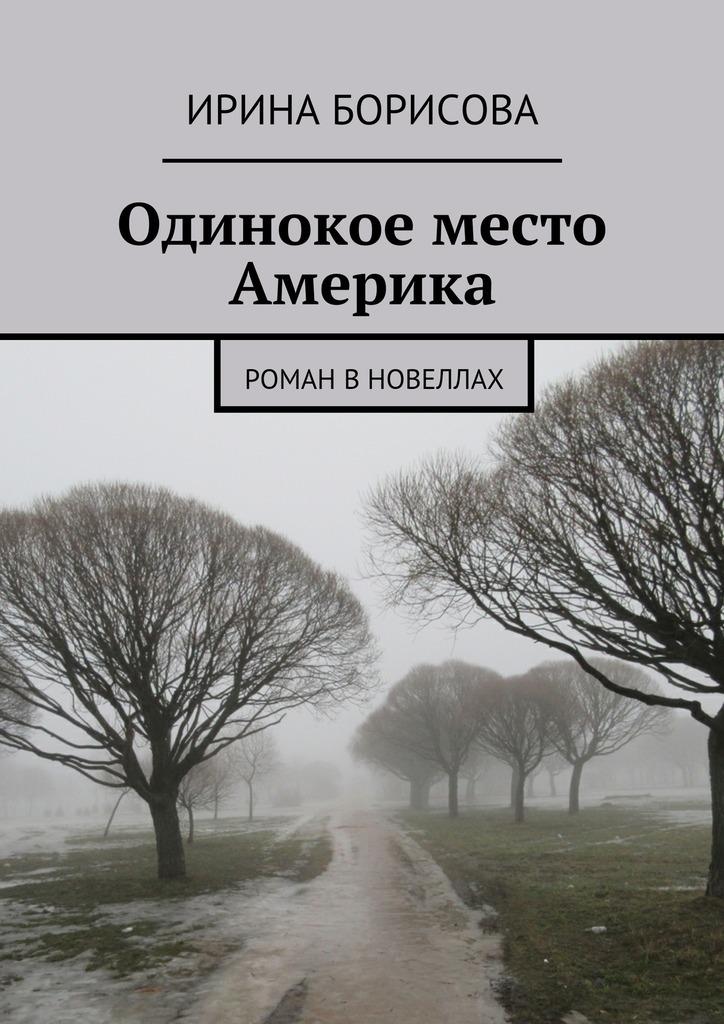 Ирина Борисова бесплатно
