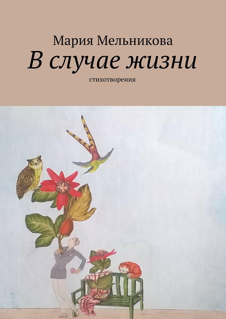 Мария Мельникова Вслучае жизни. стихотворения отзывы это моя комната