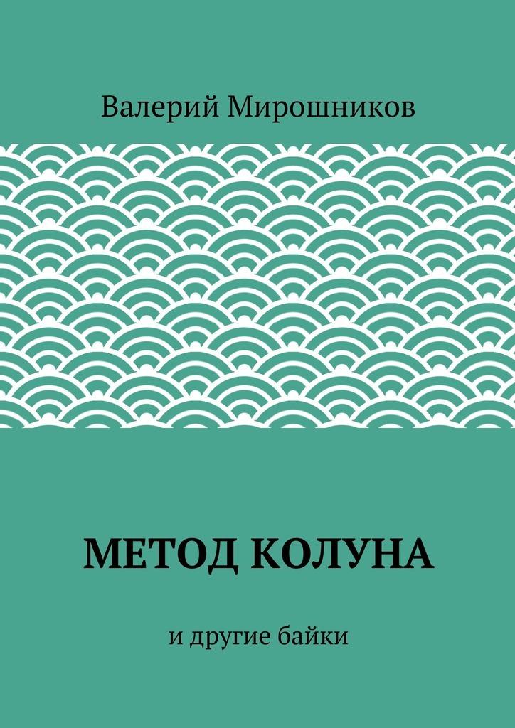 Валерий Мирошников бесплатно
