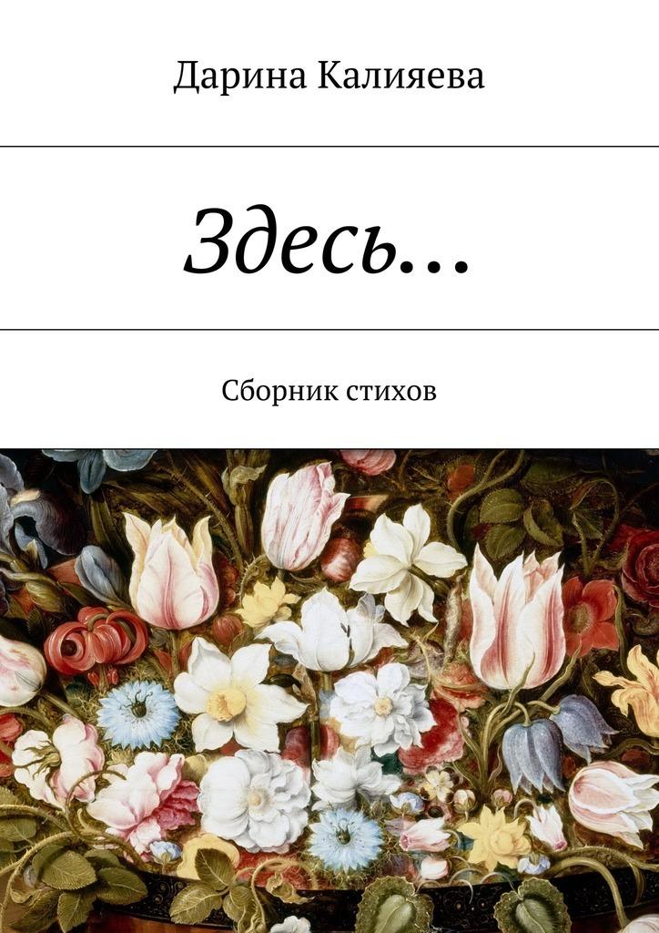 Здесь… Сборник стихов