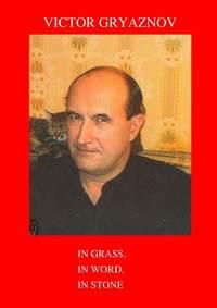Gryaznov, Victor  - Ingrass, inword, instone