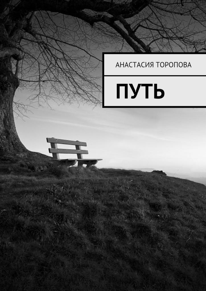 Анастасия Торопова Путь анастасия коченова прятки isbn 9785448385384
