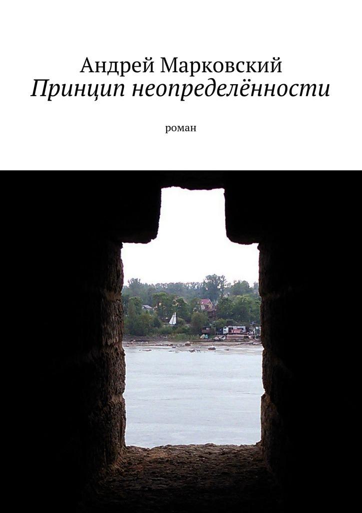 Андрей Марковский Принцип неопределённости. роман андрей бычков гулливер и его любовь