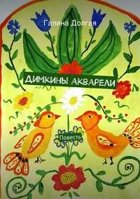 Долгая, Галина  - Димкины акварели. Повесть