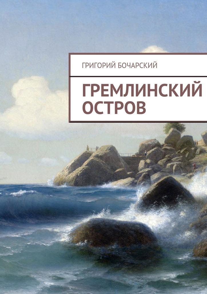 Гремлинский остров