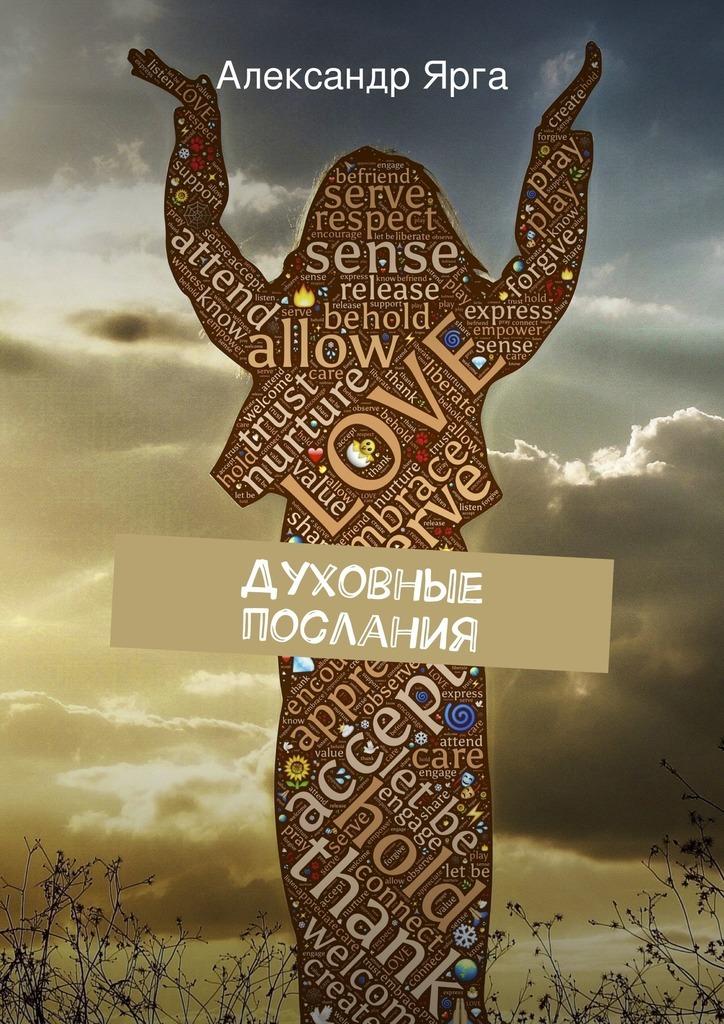 Александр Ярга Духовные послания ISBN: 9785447486280 цена