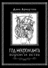 Арнаутова, Дана  - Год некроманта. Ворон иветвь