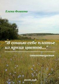 - «Я сошью себе платье изярких цветов…». Стихотворения