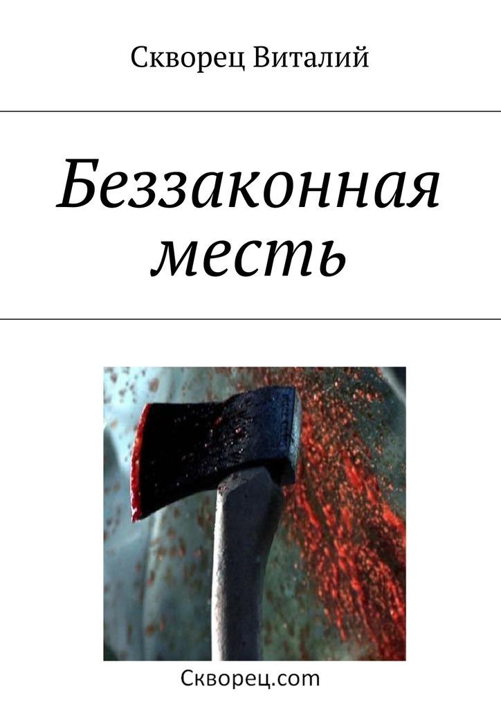 Виталий Скворец Беззаконная месть частные объявления куплю малярное оборудование для автосервиса