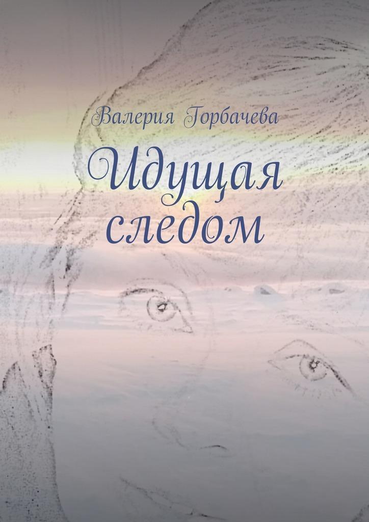 Валерия Горбачева Идущая следом деньги решают все лифчик