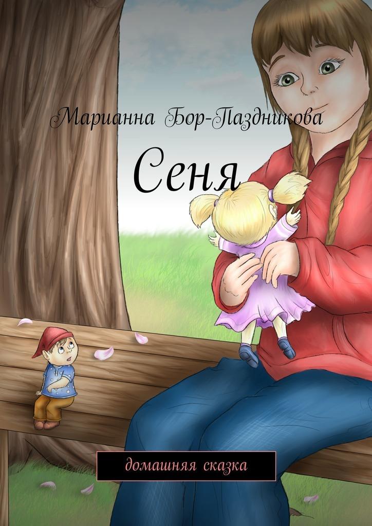 яркий рассказ в книге Марианна Бор-Паздникова