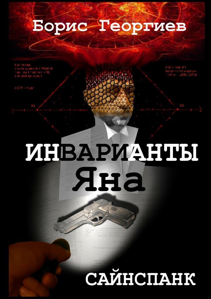 Борис Георгиев ИнвариантыЯна дура