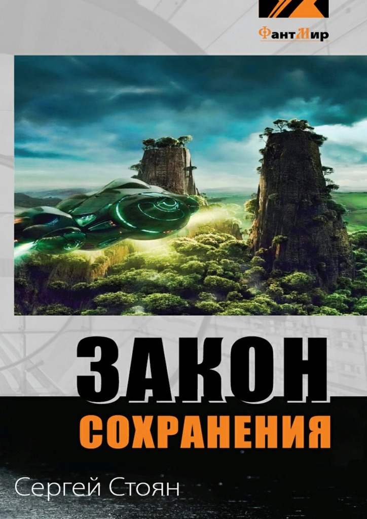 Сергей Стоян Закон сохранения сергей самаров закон ответного удара