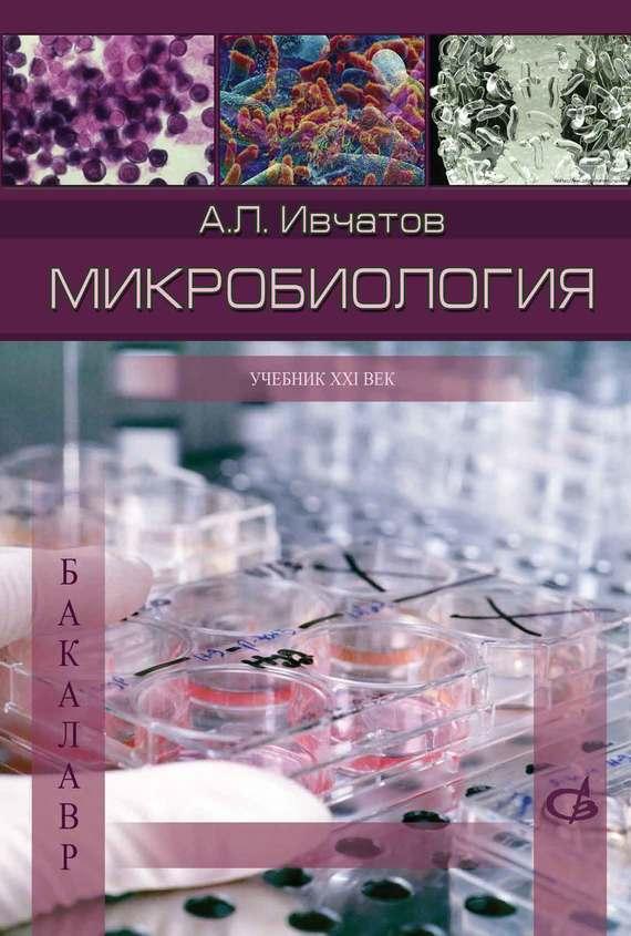 А. Л. Ивчатов Микробиология