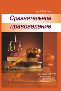 Егоров, А. В.  - Сравнительное правоведение