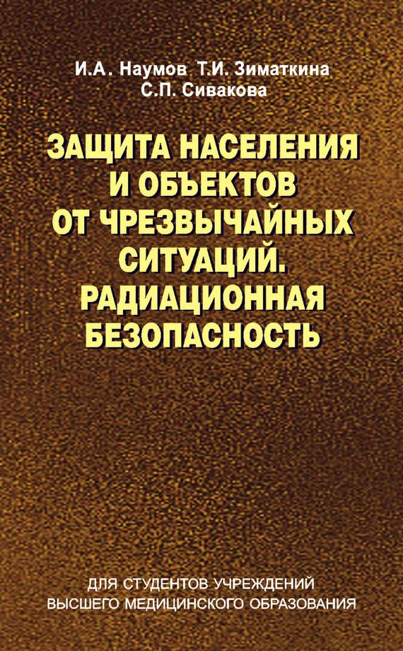 Игорь Наумов Защита населения и объектов от чрезвычайных ситуаций. Радиационная безопасность