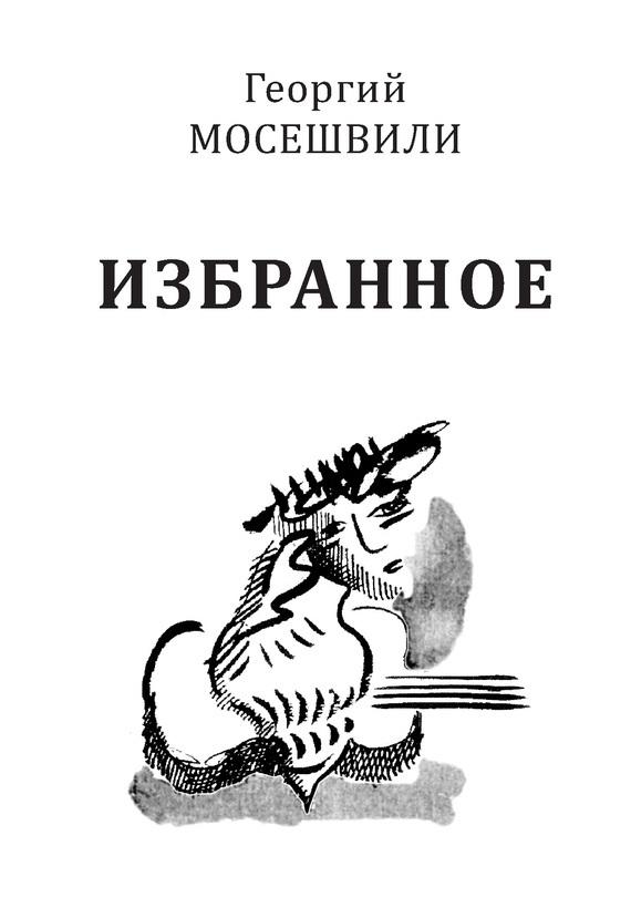 Георгий Мосешвили Избранное. Том I георгий богач проглоченные миллионы сборник