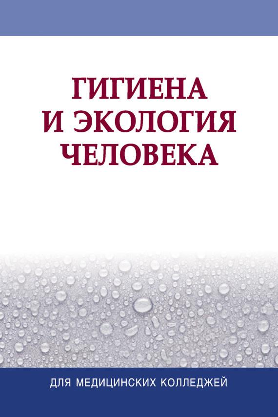 Коллектив авторов Гигиена и экология человека основы гигиены учащихся