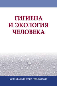 авторов, Коллектив  - Гигиена и экология человека