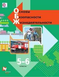 Виноградова, Н. Ф.  - Основы безопасности жизнедеятельности. 5–6 классы. Методическое пособие
