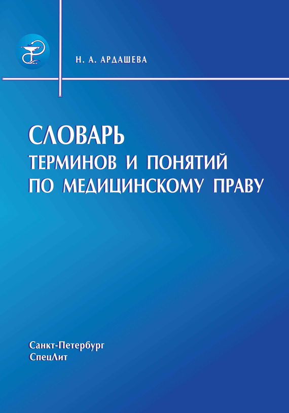 Наталья Ардашева - Словарь терминов и понятий по медицинскому праву