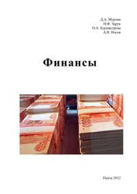 Бурмистрова, Ольга  - Финансы