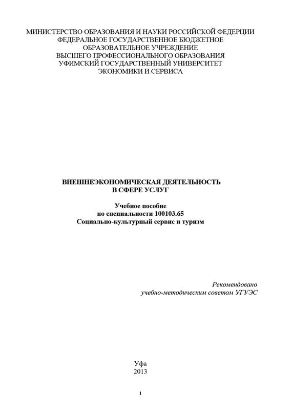 Р. Нигматуллина Внешнеэкономическая деятельность в сфере услуг инструментальные материалы учебное пособие