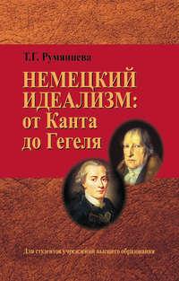 Румянцева, Татьяна  - Немецкий идеализм: от Канта до Гегеля