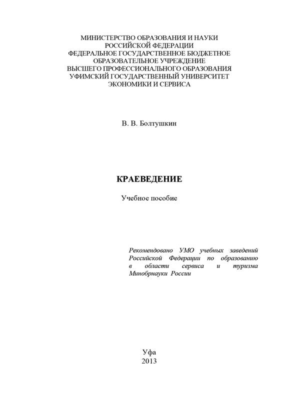 В. Болтушкин Краеведение