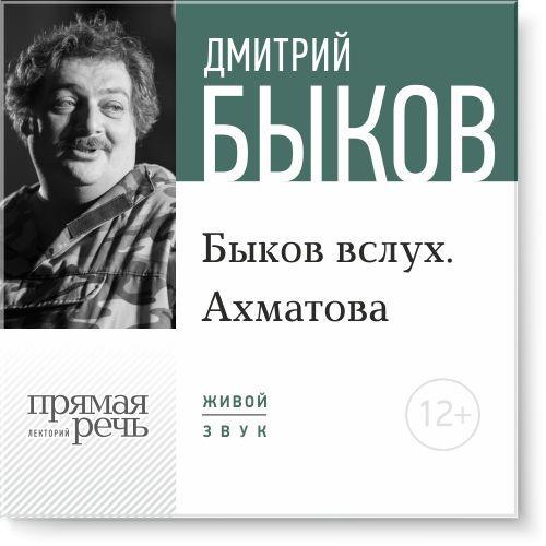 Дмитрий Быков Лекция «Быков вслух. Ахматова» распылитель raco 4260 55 667c