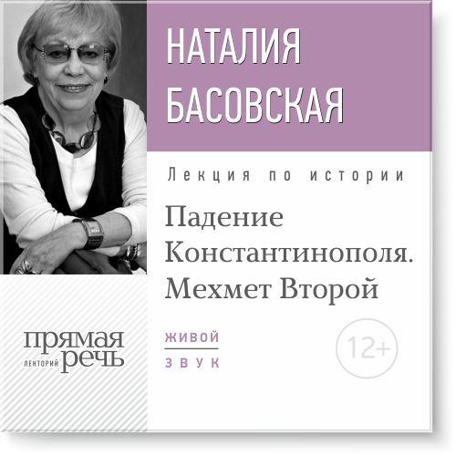интригующее повествование в книге Наталия Басовская