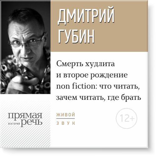бесплатно Дмитрий Губин Скачать Лекция Смерть худлита и второе рождение non fiction что читать, зачем читать, где брать