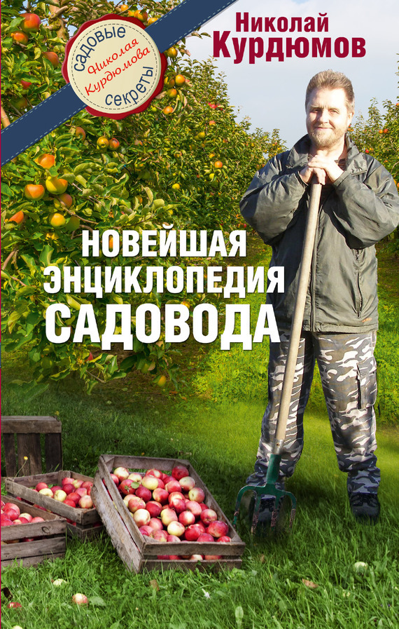 Новейшая энциклопедия садовода