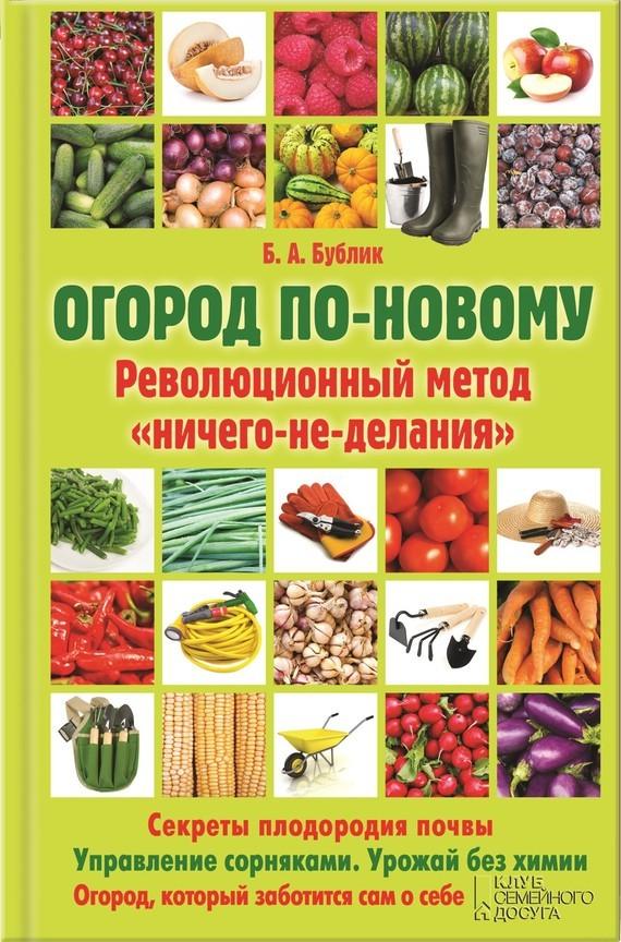 Борис Бублик Огород по-новому. Революционный метод «ничего-не-делания» так тяжкий млат