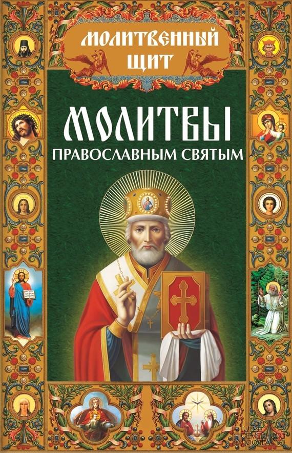 Отсутствует Молитвы православным святым