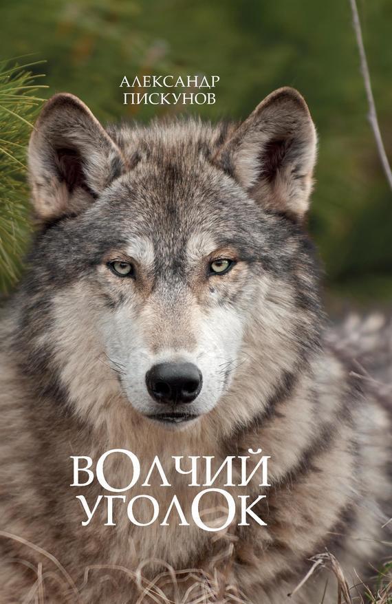 Скачать Волчий уголок бесплатно Александр Пискунов