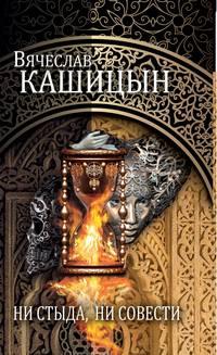 Кашицын, Вячеслав  - Ни стыда, ни совести (сборник)