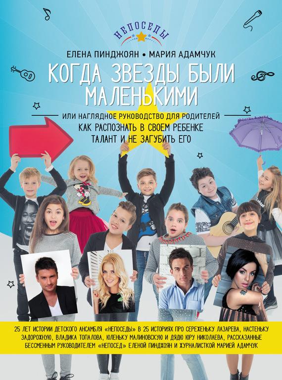 Мария Адамчук, Елена Пинджоян - Как распознать в своём ребенке талант и не загубить его