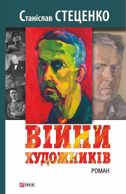 Станіслав Стеценко Війни художників дмитро павличко любов і ненависть вибране