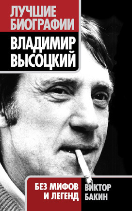 Виктор Бакин Владимир Высоцкий. Жизнь после смерти  высоцкий в летела жизнь в плохом автомобиле