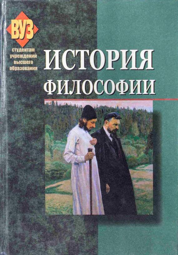 Коллектив авторов История философии коллектив авторов строение и история развития литосферы